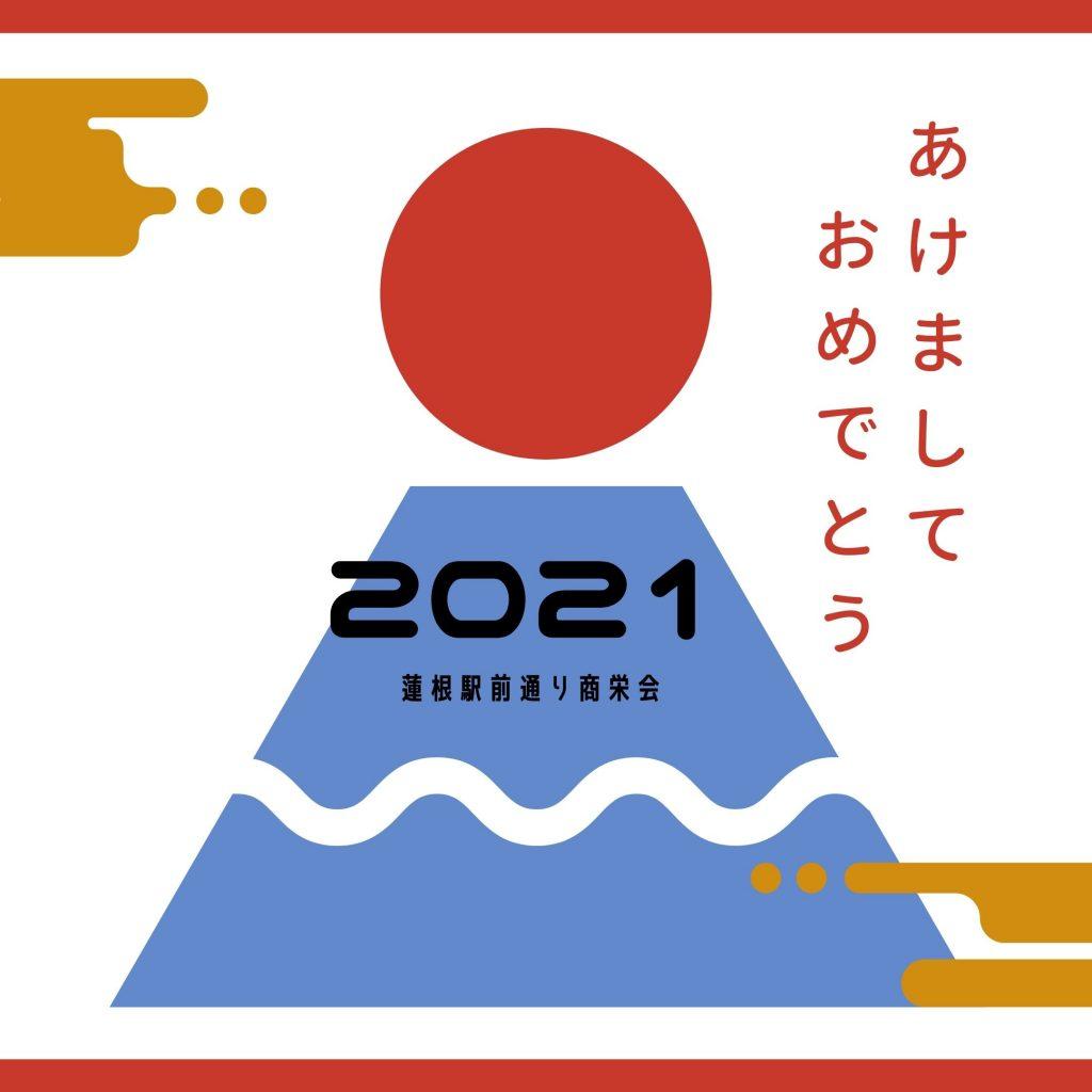 年賀状2021